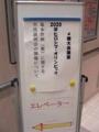 「2020年ヒロシマ・オリンピック基本計画(案)」説明会 案内
