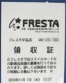 フレスタ宇品店 領収書