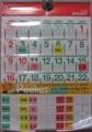 シーガル ビニールポケットカレンダー 2011