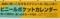 株式会社シーガル TEL.03-3357-9256 FAX.03-3353-3870