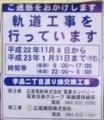 [広島電鉄]宇品二丁目渡り線交換工事 看板