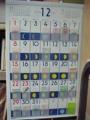 アスキーカレンダー 2002