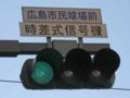 広島市民球場前 交差点 信号機