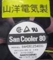 [山洋電気]San Cooler 80 9AH0812S4031