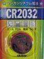 [日立マクセル]Maxell CR2032
