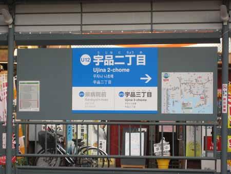 宇品二丁目電停 駅名標(宇品三丁目方面・北側)