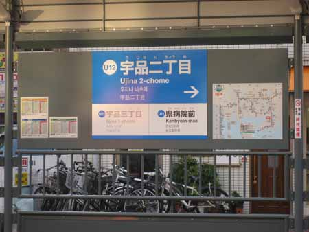 宇品二丁目電停 駅名標(皆実町六丁目方面・南側)