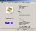 [NEC][PC-VG32SVZGL]「システムのプロパティ」画面表示