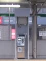 紙屋町東 ICカードチャージ機(広島駅方面)