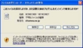 [Windows XP][はてな]セキュリティの警告