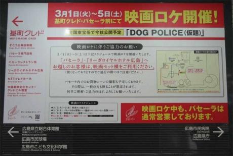 「DOG×POLICE」映画ロケ撮影の告知