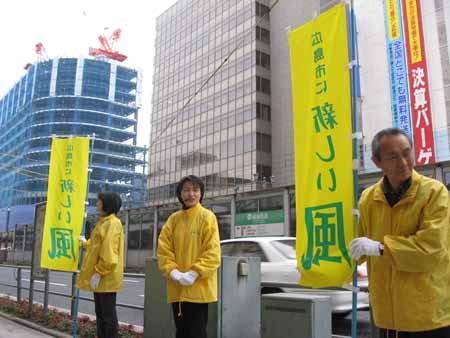 広島市市議会議員の桑田恭子氏と支援者