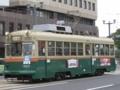 """[広島電鉄1900形電車]1910号車""""金閣"""""""