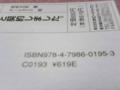 ホビージャパンHJ文庫の注文カード(例)