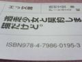 ホビージャパンHJ文庫の売上カード(例)