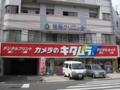 [カメラのキタムラ]宝町店