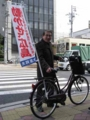「大原邦夫後援会」の人と自転車