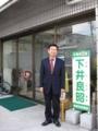 広島市市議会議員候補 下井良昭さん