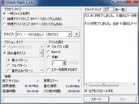 "SDHC card 8GB Class10 TS8GSDHC10""Check Flash""測定"