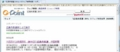 [Yahoo Japan]「広島市長選 2011」G-Point ウェブ検索結果