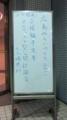 [広島みらいづくり2011]案内看板