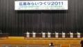 [広島みらいづくり2011]西区民文化センター ホール 演壇