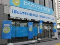 松井一実 選挙事務所