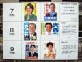 平成23年4月10日執行 広島市長選挙ポスター掲示場