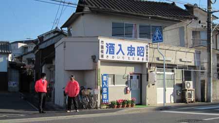 酒入忠昭 選挙事務所