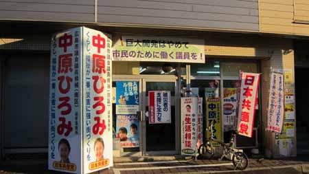 中原洋美 選挙事務所