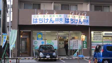 八軒幹夫 選挙事務所