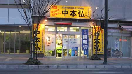 中本弘 選挙事務所