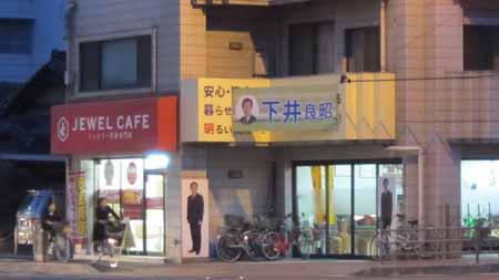 下井良昭 選挙事務所