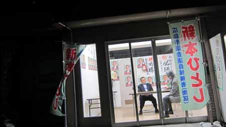 新本均 選挙事務所