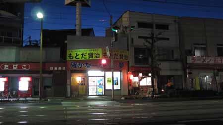元田賢治 選挙事務所