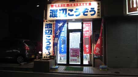 渡辺好造 選挙事務所