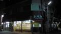 [選挙事務所]近江誠司 選挙事務所