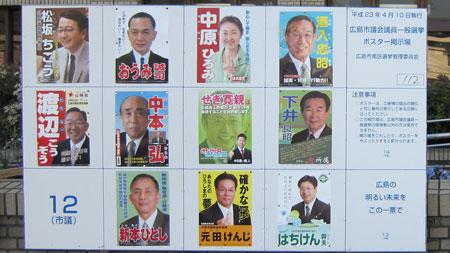 広島市議会議員一般選挙ポスター掲示場