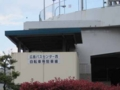 「広島バスセンター西自転車等駐車場」看板
