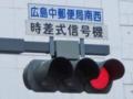 「広島中郵便局南西」交差点信号機の表示