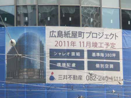 広島紙屋町プロジェクト 告知