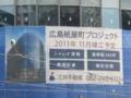[広島電鉄][三井不動産]広島紙屋町プロジェクト 告知