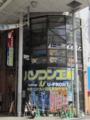 [パソコン工房]広島店