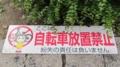 [旧広島市民球場]「自転車放置禁止」の掲示