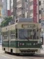 [広島電鉄7000形電車]705号車