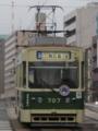 """[広島電鉄700形電車]707号車""""おりひめ号"""""""
