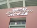 「MAZDA Zoom-Zoom スタジアム広島」の正面看板