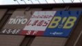 [B・B広島店]「life stage TAIYO」「ファッションセンターしまむら」の看板