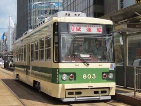 803号車