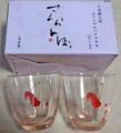 片岡鶴太郎オリジナルペアグラス(ピンク)さくらんぼ